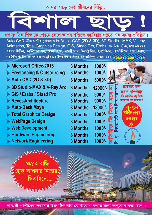 Admission-Open02-1